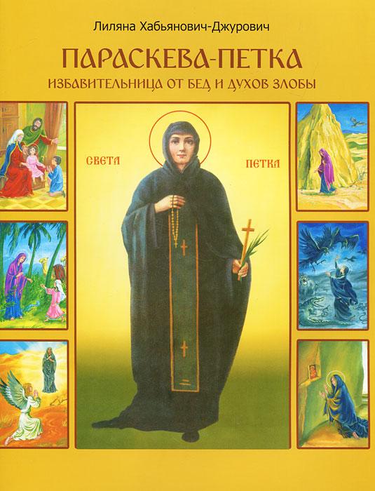 Параскева-Петка, избавительница от бед и духов злобы. Лиляна Хабьянович-Джурович