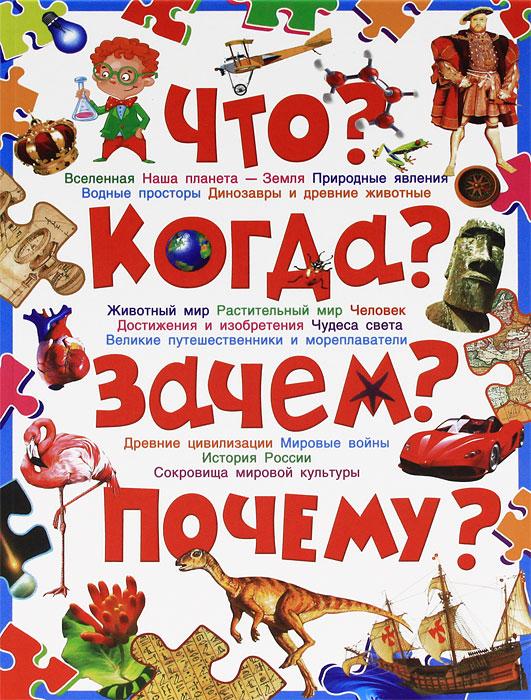 Что? Когда? Зачем? Почему? Современная детская энциклопедия. Т. В. Скиба