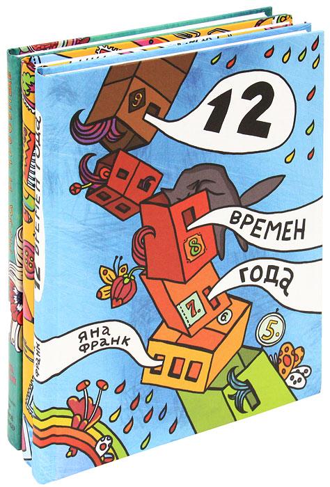 Муза и чудовище. Как организовать творческий труд. 12 времен года или Все, что имело значение в этом году. 365 дней очень творческого человека (комплект из 3 книг). Яна Франк