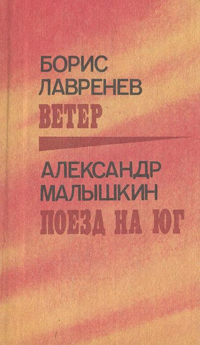 Борис Лавренев. Ветер. Александр Малышкин. Поезд на юг