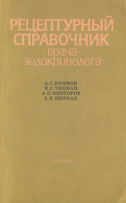 Рецептурный справочник врача-эндокринолога ( 5-311-00451-7 )