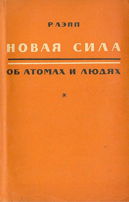 Новая сила. Об атомах и людях