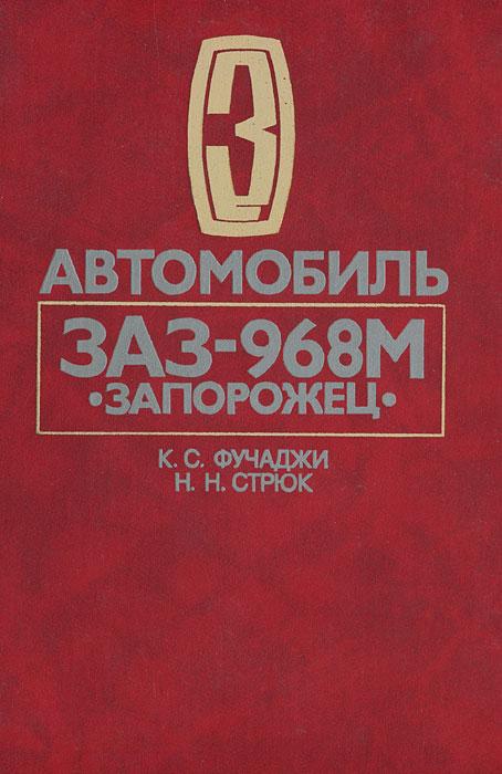 КНИГА ЗАЗ 968М СКАЧАТЬ БЕСПЛАТНО