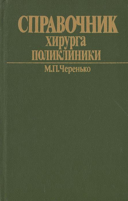 Справочник хирурга поликлиники