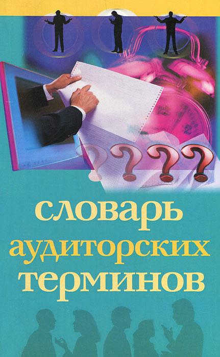 Словарь аудиторских терминов ( 978-5-98615-046-8 )