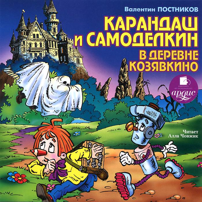 Карандаш и Самоделкин в деревне Козявкино (аудиокнига MP3)12296407В одном небольшом, но очень красивом городе живут два маленьких веселых человечка. Зовут их Карандаш и Самоделкин. Они - самые настоящие волшебники. Карандаш - художник, у которого вместо носа волшебный карандаш. Все, что он нарисует, превращается в настоящее. А его друг Самоделкин - железный человечек, который умеет мастерить разные невероятные машины. Веселые истории про Карандаша и Самоделкина сочиняет детский писатель Валентин Постников. В деревне Козявкино в подземелье старого замка графа Дракулова хранятся сокровища. А недавно жителей деревни стали терроризировать призраки и приведения, вампиры и оборотни. Чтобы выяснить, в чем дело, из города приезжают главный специалист по нечистой силе знаменитый профессор Пыхтелкин и его друзья, лучшие охотники за привидениями, Карандаш и Самоделкин.