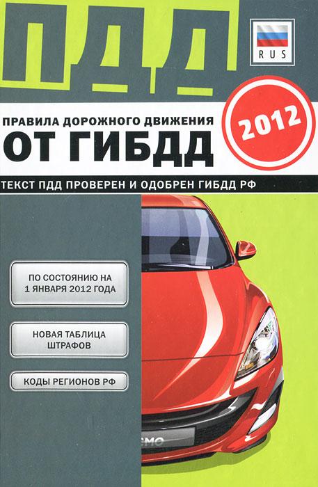 Правила дорожного движения от ГИБДД РФ 2012