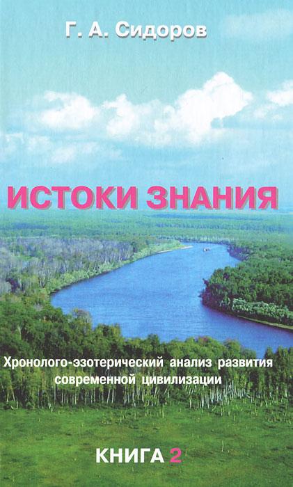 Истоки знания. Книга 2. Г. А. Сидоров