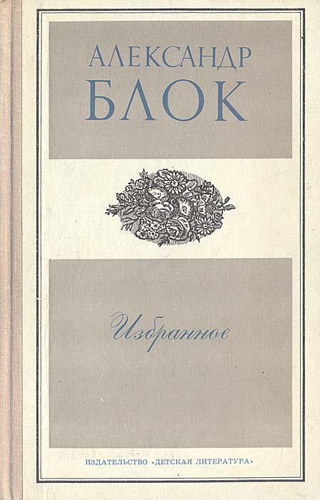 Александр Блок. Избранное