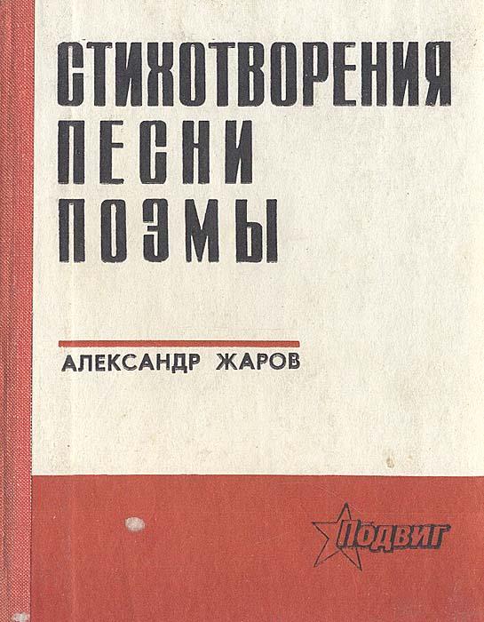 Александр Жаров. Стихотворения. Песни. Поэмы
