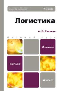 Логистика. А. П. Тяпухин