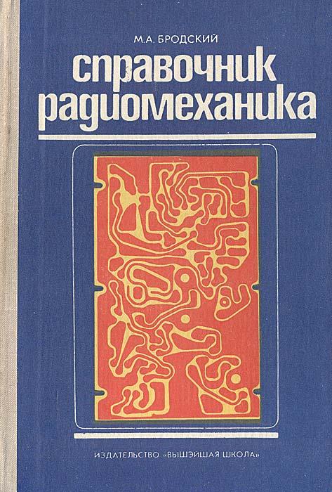 Справочник радиомеханика