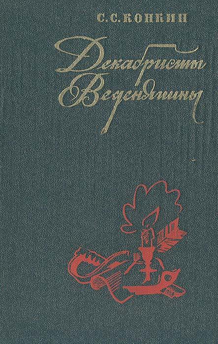 Книга Декабристы Веденяпины - результат многолетней