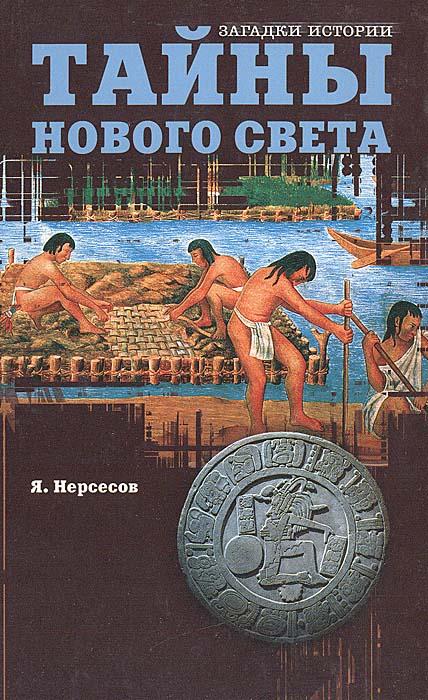 Тайны Нового Света. От древних цивилизаций до Колумба
