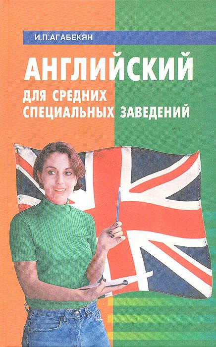 Английский язык учебник и. П агабекян.