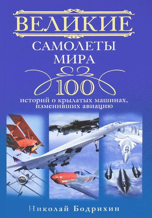 Великие самолеты мира. 100 историй о крылатых машинах, изменивших авиацию ( 978-5-227-02910-2 )