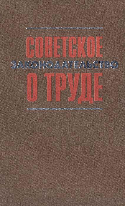 Советское законодательство о труде. Справочник