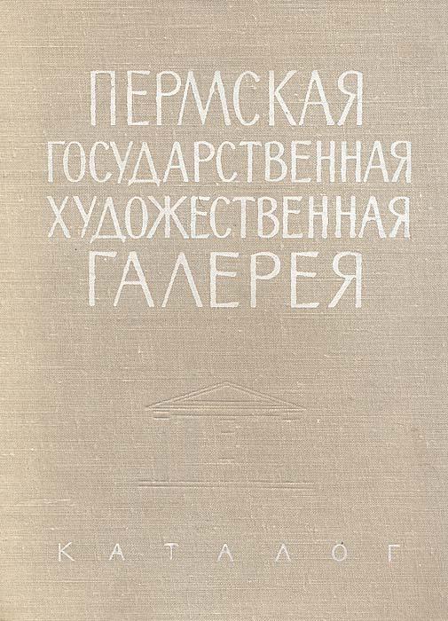 Пермская государственная художественная галерея. Каталог