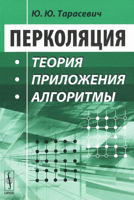 Перколяция. Теория, приложения, алгоритмы ( 978-5-397-02641-3 )