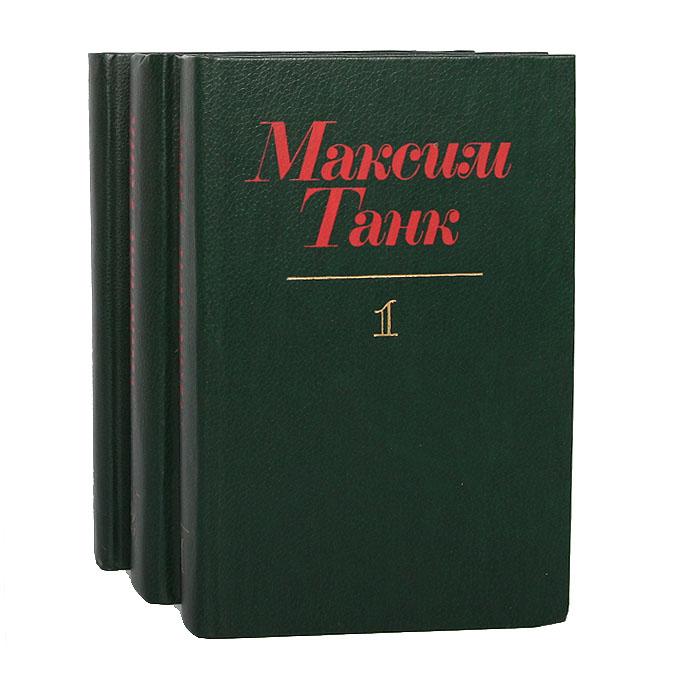 Максим Танк. Собрание сочинений (комплект из 3 книг)