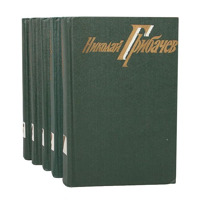 Николай Грибачев. Собрание сочинений (комплект из 5 книг)
