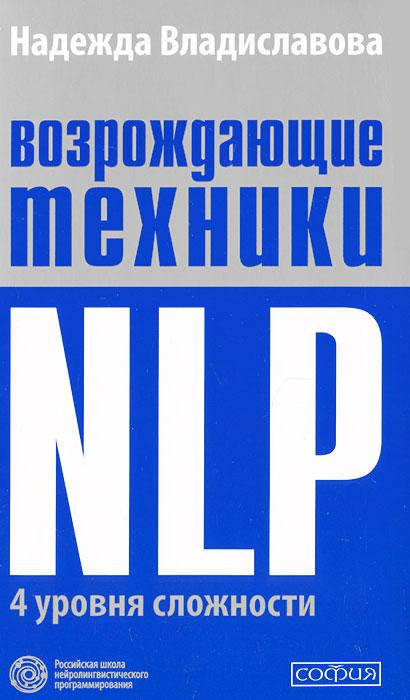 Возрождающие техники NLP. 4 уровня сложности. Надежда Владиславова