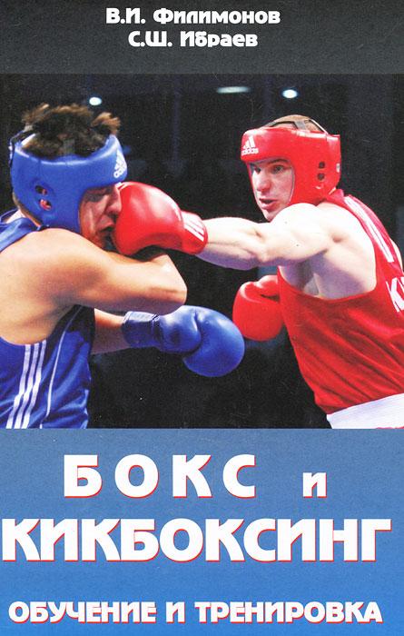 Бокс и кикбоксинг. Обучение и тренировка. В. И. Филимонов, С. Ш. Ибраев