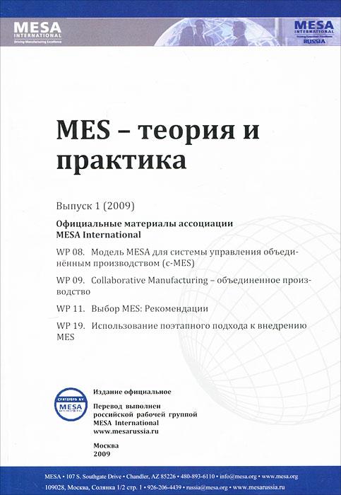 MES - Теория и практика. Выпуск 1