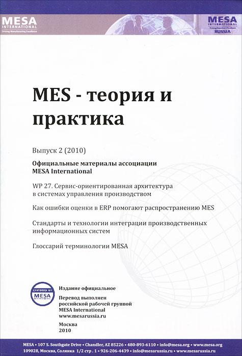 MES - Теория и практика. Выпуск 2