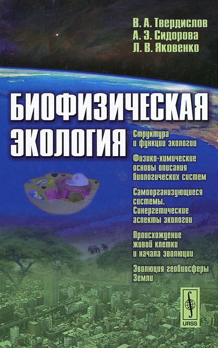 Биофизическая экология. В.А. Твердислов, А. Э. Сидорова, Л. В. Яковенко