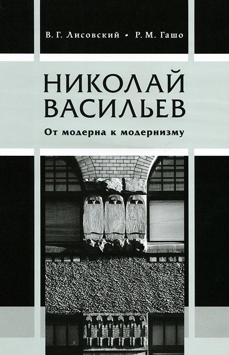Николай Васильев. От модерна к модернизму