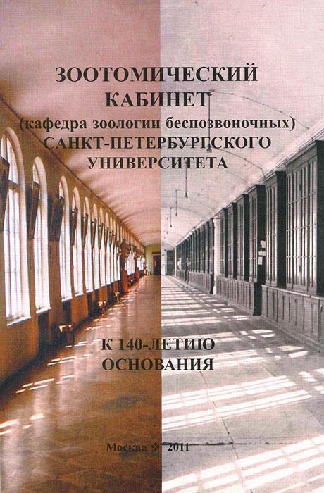 Зоотомический кабинет (кафедра зоологии беспозвоночных) Санкт-Петербургского университета