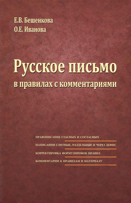 Русское письмо в правилах с комментариями