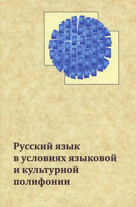 Русский язык в условиях языковой и культурной полифонии