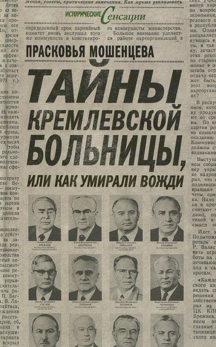 Тайны Кремлевской больницы, или Как умирали вожди. Прасковья Мошенцева