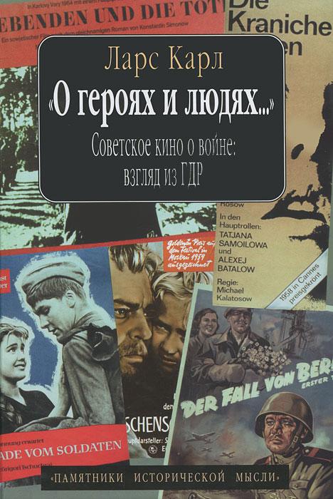 """""""О героях и людях..."""" Советское кино о войне: взгляд из ГДР"""
