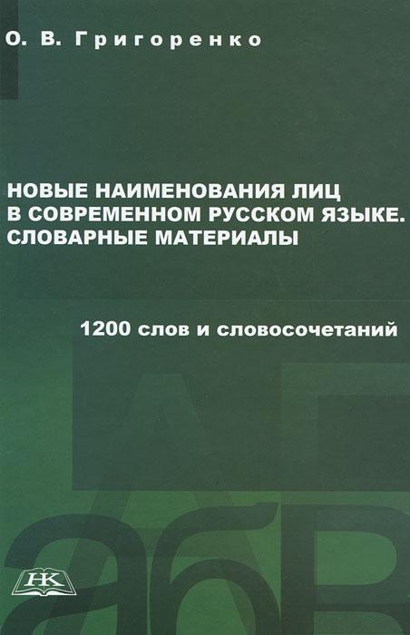 Новые наименования лиц в современном русском языке. Словарные материалы