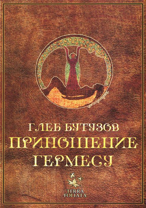 Приношение Гермесу. Основы алхимического мировоззрения. Глеб Бутузов