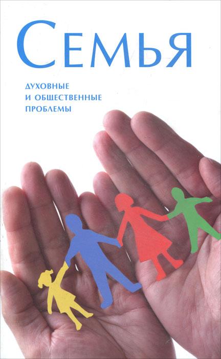 Семья. Духовные и общественные проблемы ( 978-5-7380-0403-2 )