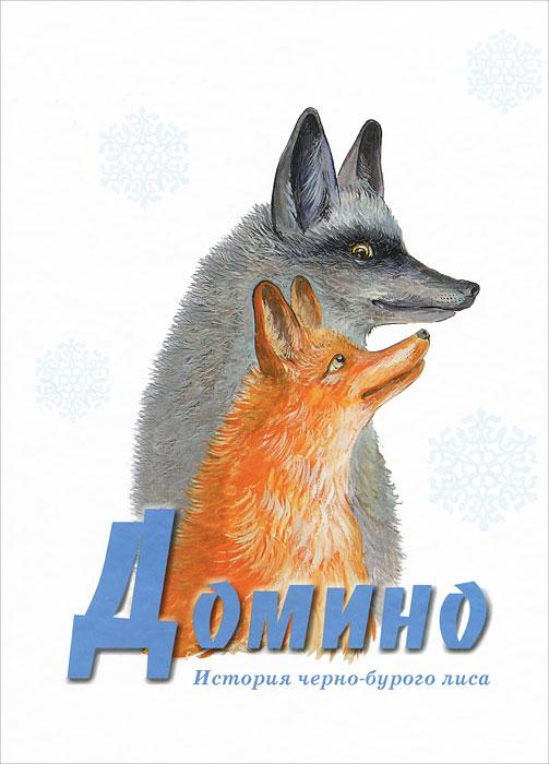 Домино. История черно-бурого лиса