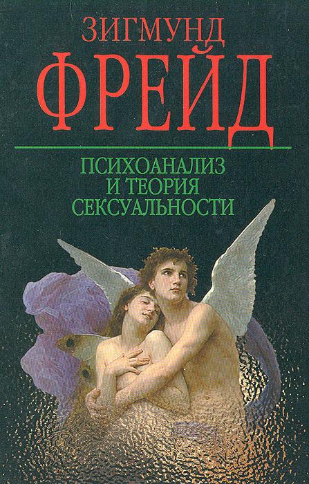 Книга Психоанализ и теория сексуальности