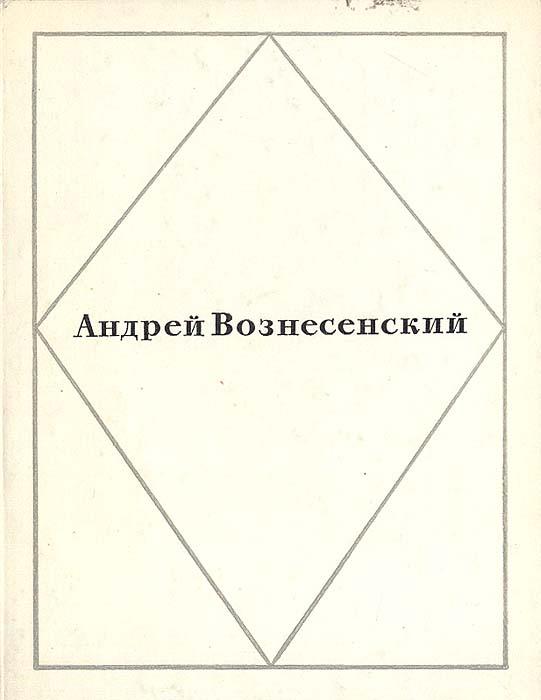 Андрей Вознесенский. Стихи