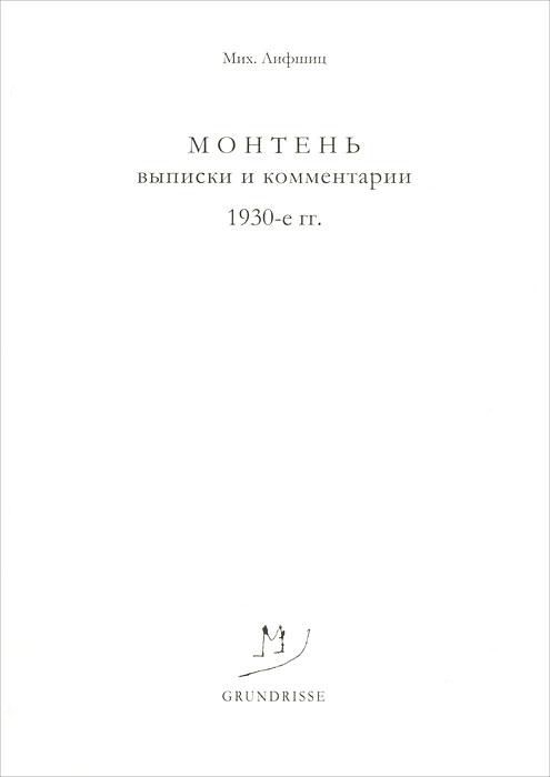 Монтень. Выписки и комментарии. 1930-е гг. ( 978-5-904099-04-6 )