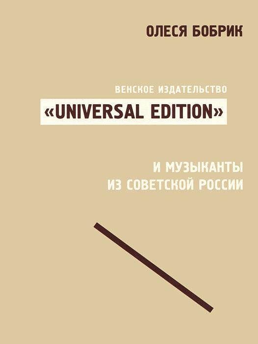 "������� ������������ ""Universal Edition"" � ��������� �� ��������� ������"