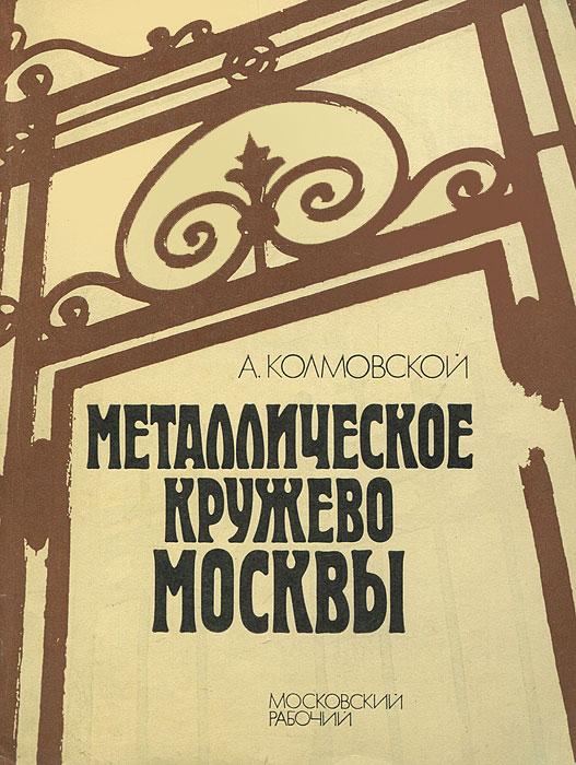 Металлическое кружево Москвы