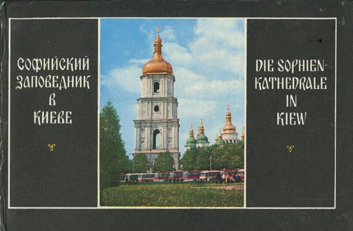 Софийский заповедник в Киеве / Die Sophien Kathedrale in Kiew