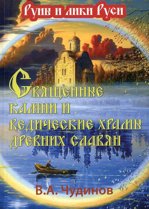 Священные камни и ведические храмы древних славян. В. А. Чудинов