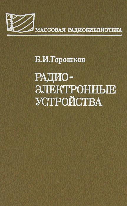 Б. И. Горошков Радиоэлектронные устройства.