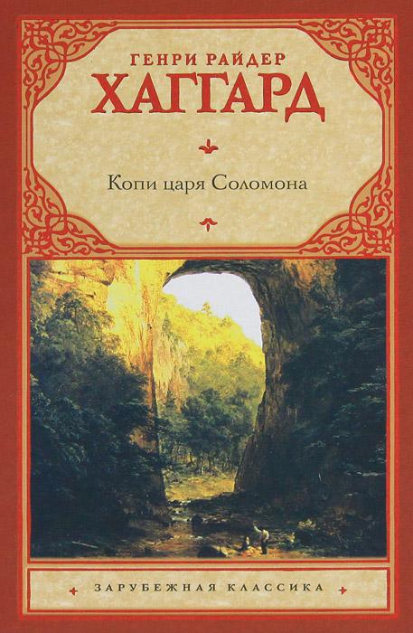 Книга Копи царя Соломона