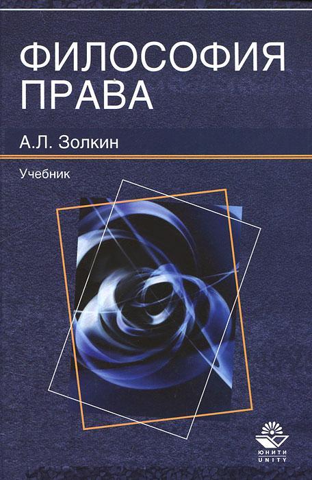 Философия права: учебник. Золкин А.Л.. Золкин А.Л.